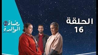 Rdat Lwalida S2 - Ep 16 رضاة الوالدة 2 - الحلقة