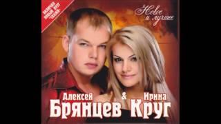 Алексей Брянцев и Ирина Круг - Как будто мы с тобой | ШАНСОН