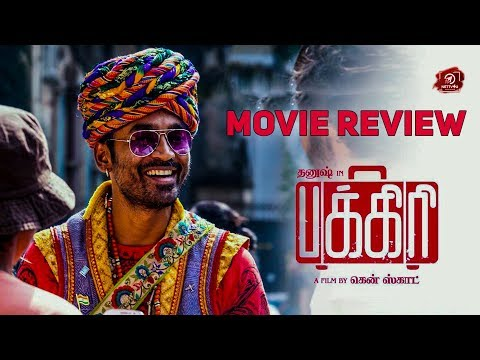 Pakkiri Movie Review ..