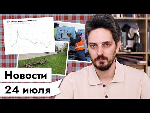 24 ИЮЛЯ | Хлопок в поставках вакцины | Экономика для выборов | ЕКБ — город без заборов | @Максим Кац