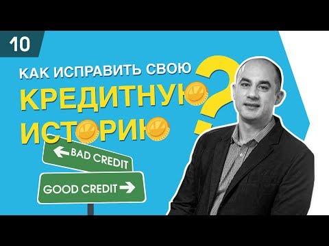 Реальная помощь кредитного брокера с просрочками