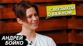 С музыкой о важном / Андрей Бойко