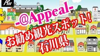 石川県観光スポット!アットアピール