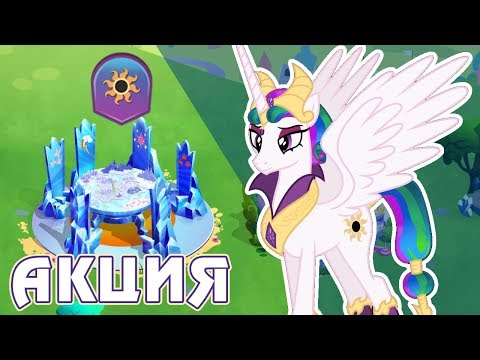 злые селестия и луна в игре май литл пони My Little Pony