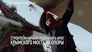 Строители начали поднимать арку на опоры Крымского моста