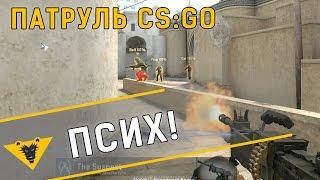 ПСИХ! - Патруль CS GO