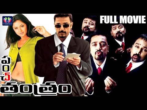 Download Panchathantiram Telugu Full Movie || Kamal Haasan || Simran || Ramya Krishna || Telugu Full Screen HD Mp4 3GP Video and MP3