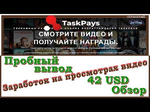 НЕ ПЛАТИТ Тask Pays - Пробный вывод: 42 USD. Заработок на просмотрах видео. Маркетинг. Обзор, 9 Мар