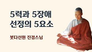 5력과 5장애, 선정의 5요소 (2017년 10월)
