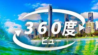 360 度動画で家にいながら世界中を旅する!