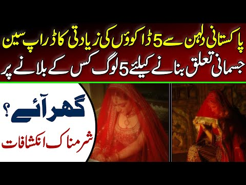 پاکستانی دلہن سے پانچ ڈاکوں کی زیادتی کا ڈراپ سین:ویڈیو دیکھیں