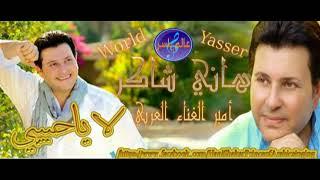 تحميل اغاني لا ياحبيبي هاني شاكر HaniShaker MP3