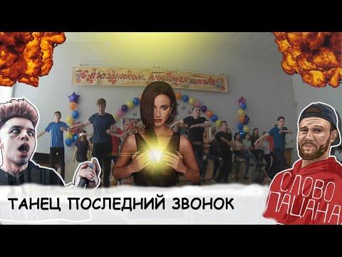 Последний звонок, выпускной. Танец слово пацана, дисконнект, мало половин. Школа 168 Екатеринбург