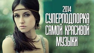 Суперподпорка Самой Красивой Музыки!!! Лето 2014