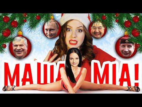 MAMMA MIA! Новогоднее Попурри от Мари | Типичная вечеринка с бассейном