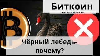 """Биткоин и """"Чёрный лебедь""""  почему и $4000 себестоимость майнинга BTC у HUT8, моя оценка"""