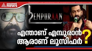 Lucifer to Empuraan ; Myth behind the title of most awaited movie | EMPURAAN Movie