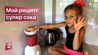 Мой рецепт супер сока