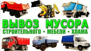 Вынос и вывоз строительного мусора в Смоленске