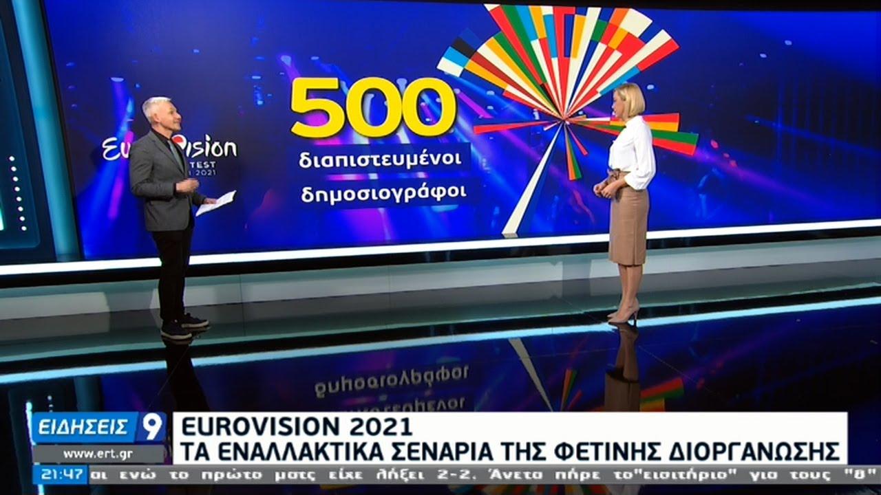Eurovision 2021: Δεν θα ματαιωθεί – Τα σενάρια για την υλοποίησή της | 03/02/2021 | ΕΡΤ