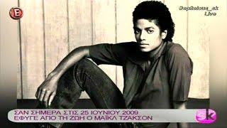 25/6/2009: Η ημέρα που έφυγε ο Michael Jackson