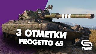 Три отметки  Progetto 65  l  Аккаунт БЕЗ доната | ИС с колен