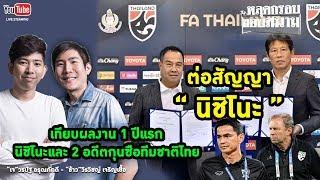 Live : วิเคราะห์ทิศทางฟุตบอลทีมชาติไทย หลังต่อสัญญานิชิโนะ 2 ปี | หลุดกรอบขอบสนาม EP.8 | ThairathTV