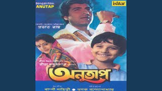 Anutap | অনুতাপ | Bengali Romantic Movie | English