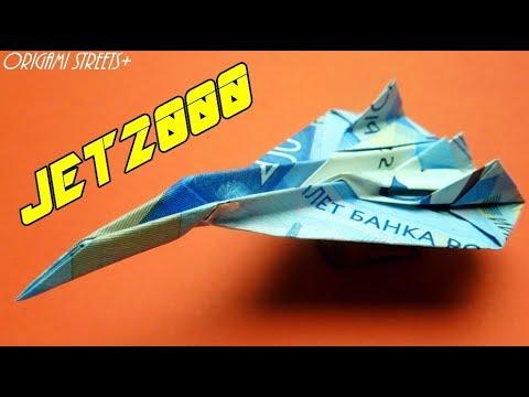 Как сделать самолёт истребитель из денег. Оригами из денег - истребитель