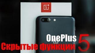 На что способен твой OnePlus 5? Скрытые функции OnePlus 5!