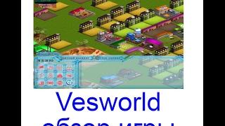 Vesworld - подробный полный обзор игры