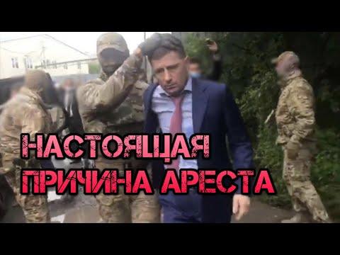 За что и почему арестовали Фургала.  Настоящая причина устранения губернатора Хабаровского края.