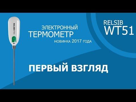 Электронный термометр RELSIB WT51 Первый взгляд