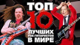 ТОП 10 лучших РОК гитаристов в МИРЕ
