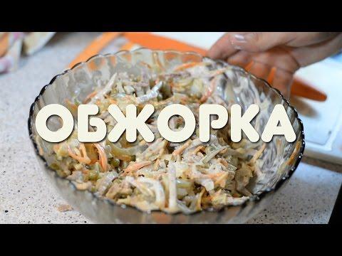 Быстро , вкусно, дёшево и нажористо - салат