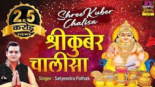 श्रीकुबेर चालीसा - व्यापार वृद्धि एवं धन प्राप्ति हेतू - Shree Kuber Chalisa - Satyendra Pathak - Download this Video in MP3, M4A, WEBM, MP4, 3GP