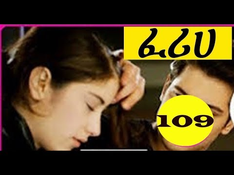 Feriha Part 109 (ፈሪሀ ክፍል 109 HD )Kana TV Drama Series