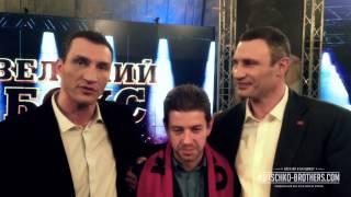 Братья Кличко благодарят фанатов за поддержку в Москве