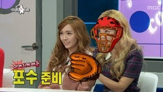 The Radio Star, Girls' Generation #13, 소녀시대 20130123