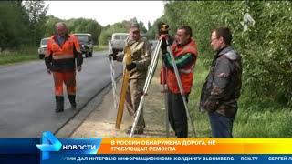 В России обнаружили дорогу, не требующую ремонта