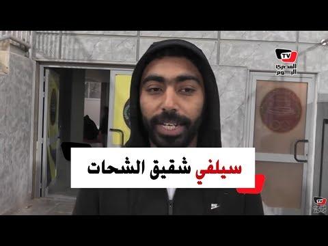 شقيق حسين الشحات يؤازر اللاعب في برج العرب والجماهير تلتقط السيلفي معه