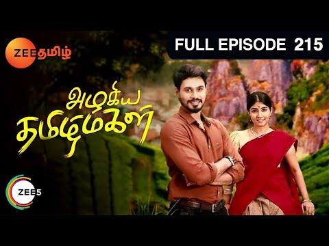 Azhagiya Tamil Magal | Full Episode - 215 | Sheela Rajkumar, Puvi, Subalakshmi Rangan | Zee Tamil
