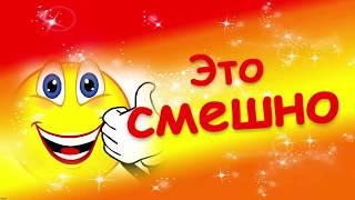 свадебные приколы ПОДБОРКА 2017