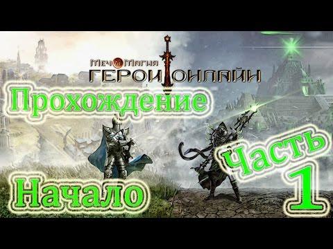 Как вести коды на герои меча и магии 5 повелители орды