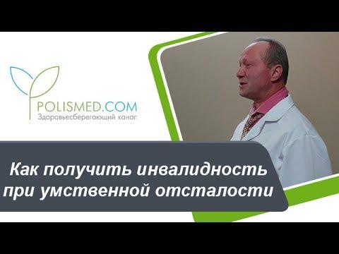 Как получить инвалидность при умственной отсталости (Олигофрении)