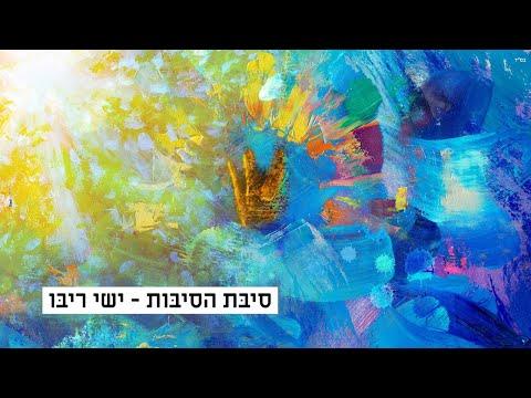 'סיבת הסיבות': השיר של ישי ריבו בגירסה ווקאלית