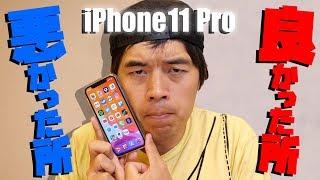1ヶ月使ってわかったiPhone11 Proの悪かった所・良かった所!