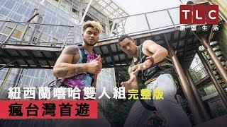 TLC旅遊生活-瘋台灣首遊 紐西蘭嘻哈雙人組 Tui & Anthony, The Hip-Hop Duo from New Zealand