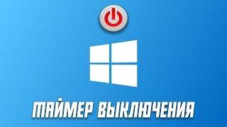Windows - Таймер выключения
