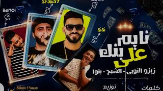 مهرجان نايم علي بنك فريق الاحلام الدخلاوية 2019